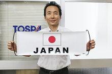 必勝日本ハンドバナー巻取り式日本代表応援国旗あす楽対応