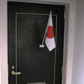 日本国旗セットSサイズ 屋内 マンション設置用 テトロン国旗 ビニールケース付き 日本製 新元号「令和」奉祝
