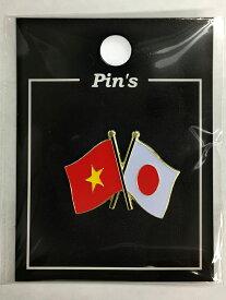 ピンバッジ2ヶ国友好 日本国旗・ベトナム国旗 約20×20mm
