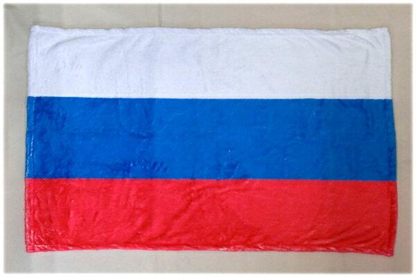 世界の国旗 ひざ掛け・ブランケット ロシア国旗柄(マイクロファイバー生地)スポーツ観戦応援用フラッグ