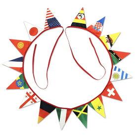 TOSPA フラッグガーランド ワールドフラッグA 赤テープ 旗サイズ9×11.5cm 全長約280cm ポリエステル製 TOSPAオリジナルミニ三角連続旗