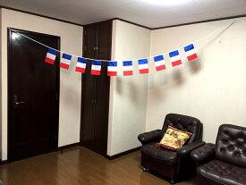 フランス国旗トリコロール 10枚連続旗 3.5m ミニ判サイズ 14×21cm テトロンポンジ製 フラッグガーランド