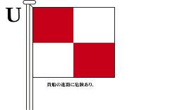 国際信号旗 文字旗 Alphabetical Flags【U】[3巾 中型:131×162cm・アクリル]