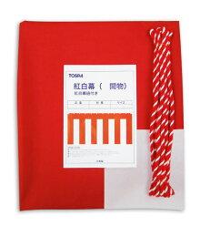 激安紅白幕・紅白紐付き[テトロントロピカル・H180cm×W720cm/4間]あす楽対応・安心の日本製