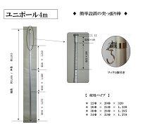 ユニポール[4m伸縮式・紅白幕取付け支柱・間仕切りポール]あす楽対応