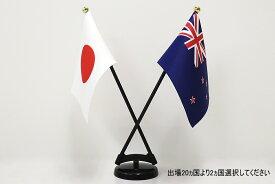 ラグビー強豪国ミニフラッグ国旗2本立てセット(新型)・日本製