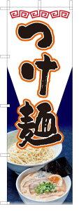 のぼり旗【つけ麺・ラーメン】[白地フルカラー]・サイズ60×180cm