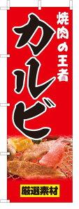 のぼり旗【カルビ・韓国料理・焼肉】[フルカラー]・サイズ60×180cm