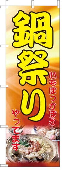鍋祭り[黄文字]・フルカラーのぼり旗60×180cm