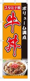 のぼり旗【牛丼】[オレンジ地フルカラー]・サイズ60×180cm