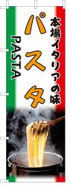 のぼり旗【パスタ・イタリア料理】[オレンジ文字フルカラー]・サイズ60×180cm