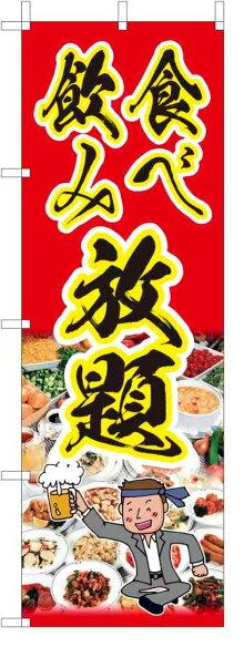 食べ飲み放題・フルカラーのぼり旗60×180cm