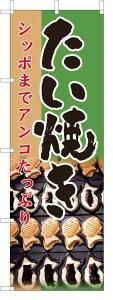 のぼり旗【たい焼き・鯛焼き・たいやき】[グリーン地フルカラー]・サイズ60×180cm