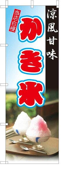 涼風甘味かき氷・フルカラーのぼり旗60×180cm