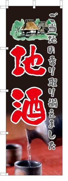 地酒・フルカラーのぼり旗60×180cm