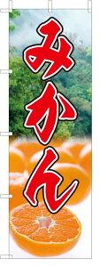 のぼり旗【みかん・ミカン】[フルカラー]・サイズ60×180cm