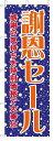 のぼり旗【謝恩セール】[フルカラー]・サイズ60×180cm
