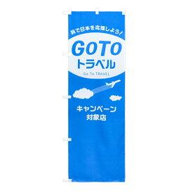 のぼり旗 Go To トラベル キャンペーン対象店舗 60×180cm ポリエステル製