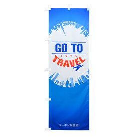 のぼり旗 GoTo TRAVEL クーポン取扱店舗 60×180cm ポリエステル製