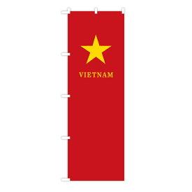 のぼり旗 ベトナム 国旗柄 60×180cm ポリエステル製 国旗柄のぼりシリーズ