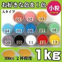 日本製のカラーサンド 1kg 小粒(0.5mm位) Aタイプ 茶・桃・橙・水色・青・群青・緑・黄緑・紫・黒・白・赤・黄の中からお好きな色を1色