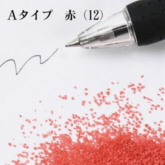《일본제/빨강계의 색 모래》칼라 샌드 0.5 mm 알갱이 200 g들이