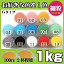 日本製のカラーサンド 1kg 細粒(0.2mm位) Gタイプ 茶・桃・橙・水色・青・群青・緑・黄緑・紫・黒・白・赤・黄の中からお好きな色を1色