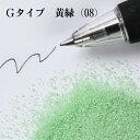 日本製のカラーサンド 200g 細粒(0.2mm位) Gタイプ 黄緑(08)