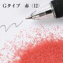 日本製のカラーサンド 200g 細粒(0.2mm位) Gタイプ 赤(12)