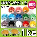 日本製のカラーサンド 1kg 粗粒(1mm位) Nタイプ 茶・桃・橙・水色・青・群青・緑・黄緑・紫・黒・白・赤・黄の中からお好きな色を1色