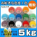 日本製のカラーサンド 5kg 粗粒(1mm位) Nタイプ 茶・桃・橙・水色・青・群青・緑・黄緑・紫・黒・白・赤・黄の中からお好きな色を1色
