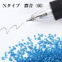 日本製のカラーサンド 200g 粗粒(1mm位) Nタイプ 群青(06)