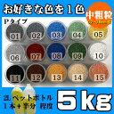 日本製のカラーサンド 5kg 中粗粒(0.2〜0.8mm位) Pタイプ 15色の中からお好きな色を1色