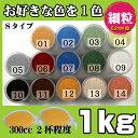 日本製のカラーサンド 1kg 細粒(0.2mm位) Sタイプ 14色の中からお好きな色を1色