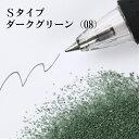 日本製のカラーサンド 200g 細粒(0.2mm位) Sタイプ ダークグリーン(08)