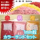 日本製のカラーサンド 各200g 粗粒(1mm位) Nタイプ 桃・橙・赤の3色セット
