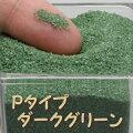 カラーサンドPタイプダークグリーン/観葉植物のアレンジや砂絵に