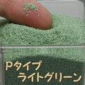 カラーサンドPタイプライトグリーン/観葉植物のアレンジや砂絵に