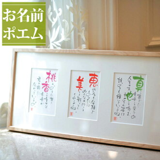 """Entering name before three """"name in poem"""" window type (postcard type for three) wedding ceremony parents gift poetic honor"""