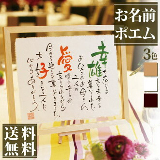 """I tear it off, and the name before Japanese paper type wedding ceremony parents welcome board gift poem poetic honor is with """"a name in poem"""""""