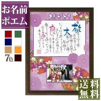 Thank you, hold a phototype name poem name name impotence M; is an eighty-eighth birthday photo frame on the sixtieth birthday on a celebration of resignation birthday in wedding ceremony baby gift floral design Japanese style gift present Mother's Day