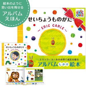 写真 アルバム アルバムしかけ絵本 せいちょうものがたり ERIC CARLE エリック・カール メッセージ 物語 えほん 記念 思い出 成長 はらぺこあおむし ゆうパケット 送料無料