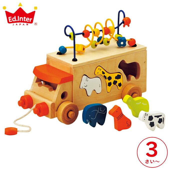 【超お得クーポン配布中】エドインター アニマルビーズバス 木のおもちゃ 型はめ 車 知育玩具 3歳 引っ張る 引き車 木製 パズル 動物 ビーズコースター 出産祝い プレゼント 男の子 女の子 806364