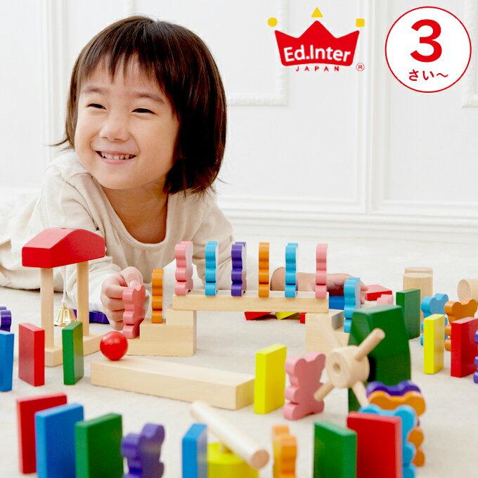 エドインター ドキドキドミノ 木のおもちゃ 3歳 誕生日 知育玩具 積み木 つみき 仕掛け 集中力 木製 出産祝い クリスマス プレゼント 男の子 女の子 子供 800386