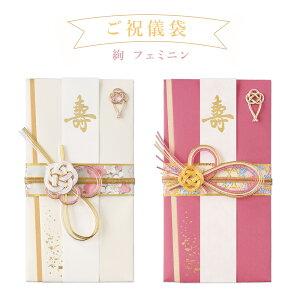 ご祝儀袋 結婚 かわいい 絢 フェミニン キ-644 金封 着物 白 クリーム ピンク ウェディング お祝い ブライダル 小花柄 御祝儀袋 のし袋 和風 記念日 マルアイ MARUAI ゆうパケット 送料無料
