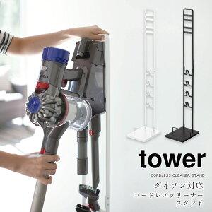 山崎実業 タワー 掃除機スタンド ダイソン コードレスクリーナースタンド 収納 ノズル パーツ ツール dyson V6 V7 V8 V10 対応 Yamazaki TOWER