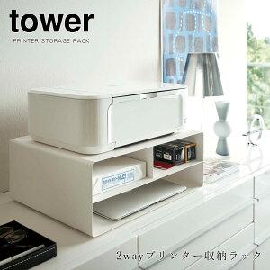 プリンター 収納 山崎実業 tower ツーウェイプリンター収納ラック タワー ホワイト ブラック シンプル パソコン 2way キャスター付き 卓上 机上 おしゃれ a3 プリンター台 送料無料 メーカー直