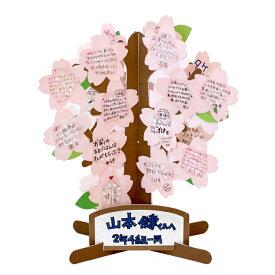 色紙 メッセージツリー3 桜 結婚祝 二次会 卒業 退職 送別会 お別れ会 寄せ書き パーティー プレゼント ギフト ゆうパケット対応