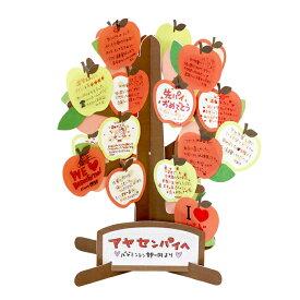 色紙 メッセージツリー3 りんご 結婚祝 二次会 卒業 退職 送別会 お別れ会 寄せ書き パーティー プレゼント ギフト ゆうパケット対応