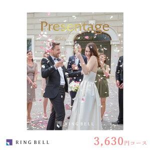 リンベル カタログギフト 結婚式 引き出物 内祝い プレゼンテージ ブライダル フォルテ+e-Gift 冊子タイプ 3,630円コース 結婚内祝い ウェディング 披露宴 お返し お礼 RINGBELL